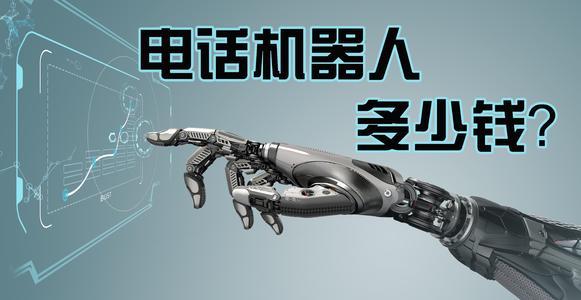电销机器人价格,电话机器人多少钱,电销机器人是如何收费的