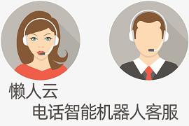 电话智能客服机器人_简单快速部署_0元试用