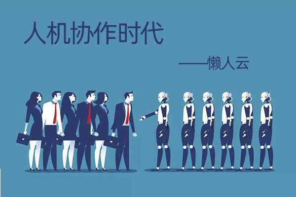 人工和电销机器人协作-懒人云.png