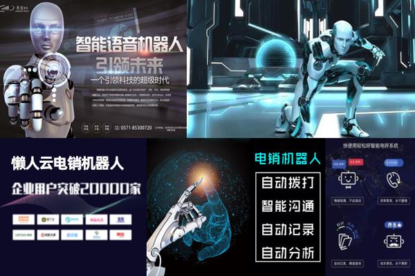 哪个品牌的电话销售机器人更优秀?