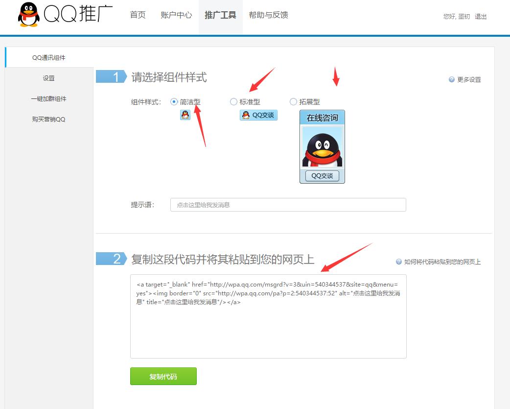 QQ客服代码,QQ客服代码,QQ会话代码3.png