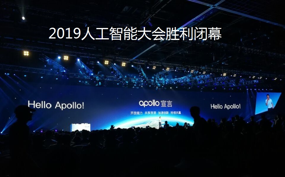 2019世界人工智能大会胜利闭幕,电销行业使用电销机器人已经是大趋势